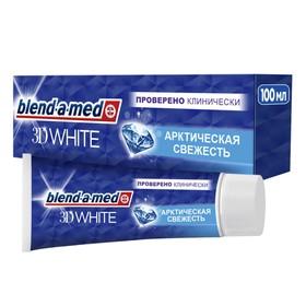 Зубная паста Blend-A-Med 3D White «Арктическая свежесть», 100 г