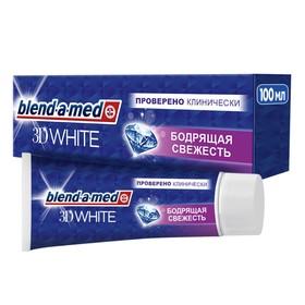 Зубная паста Blend-A-Med 3D White «Бодрящая свежесть», 100 г