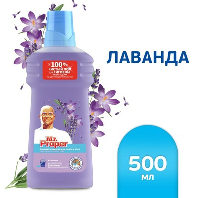 """Средство для мытья полов и стен Mr.Proper """"Лавандовое спокойствие"""", 500 мл - Фото 1"""