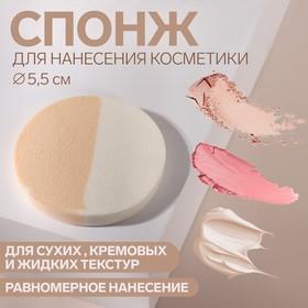Спонж для нанесения косметики, d = 5,5 см, цвет белый/бежевый Ош