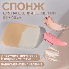 Спонж для нанесения косметики, 5,5 × 4,5 см, цвет белый/бежевый Ош
