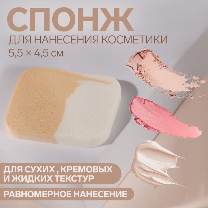 Спонж для нанесения косметики, 5,5 4,5 см, цвет белыйбежевый