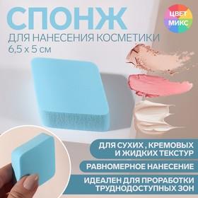 Спонж для нанесения косметики, 6,5 × 5 см, цвет МИКС
