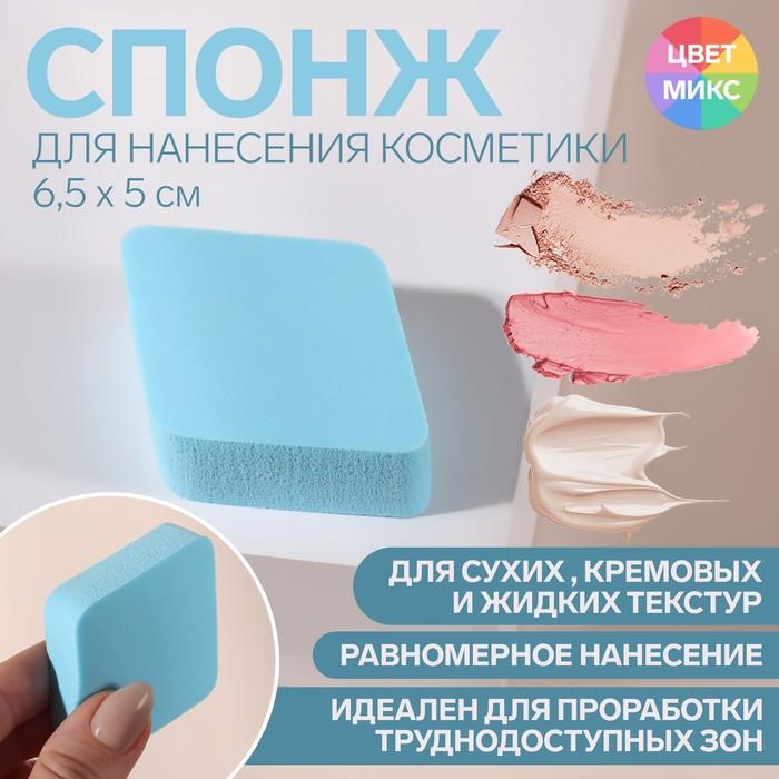 Спонж для нанесения косметики, 6,5 5 см, цвет МИКС