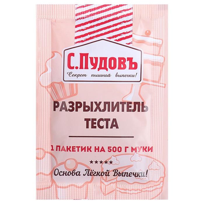 Разрыхлитель теста «С. Пудовъ», 10 г