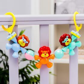 Растяжка на коляску/кроватку «Львята», 3 игрушки, цвет МИКС Ош