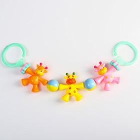 Растяжка на коляску/кроватку «Жирафики», 3 игрушки, цвет МИКС Ош