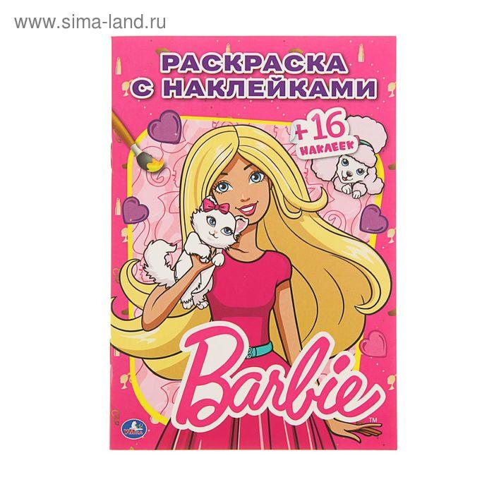 Раскраска с наклейками «Барби», 16 наклеек (1538541 ...