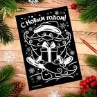 """Новогодняя гравюра """"Дед Мороз"""""""