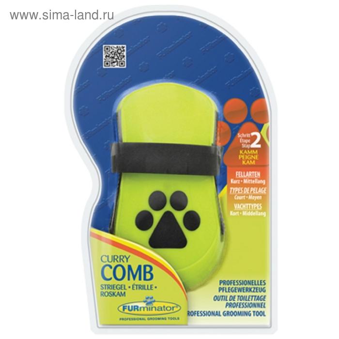 Фурминатор FURminator Curry Comb, резиновый