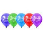 """Шар воздушный """"Счастья в Новый год"""", 10"""", набор 5 шт."""