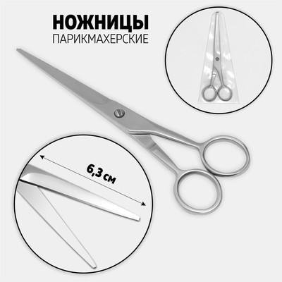 Ножницы парикмахерские, цвет серебряный - Фото 1