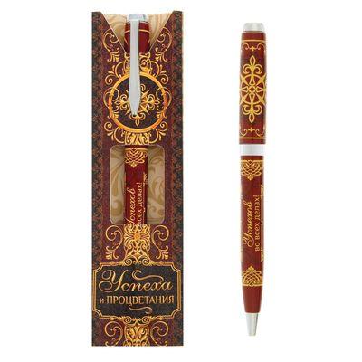 """Ручка подарочная """"Успеха и процветания"""""""