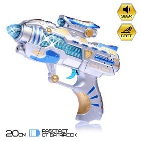 Пистолет «Бластер», свет и звук, работает от батареек Ош