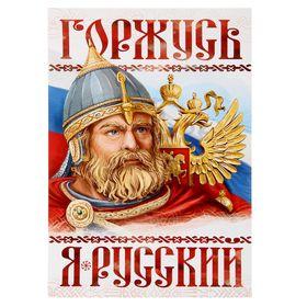 Плакат А4 «Я русский. Богатырь» Ош
