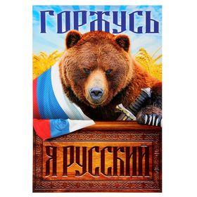 Плакат А4 «Я русский. Медведь» Ош