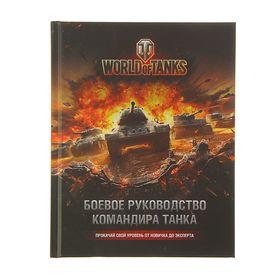 World of Tanks. Боевое руководство командира танка. Хэтфилд Т.