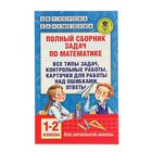 Полный сборник задач по математике. 1-2 классы. Узорова О. В., Нефёдова Е. А.