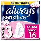 Прокладки «Always» Ultra Super Sensitive Collection, 16 шт