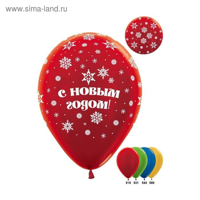 """Шар латексный 12"""" """"С Новым годом!"""", металл, набор 12 шт., цвета МИКС"""
