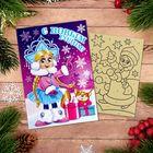 """Новогодняя фреска в открытке """"Снегурочка"""", набор: песок 9 цветов 2гр, стека"""