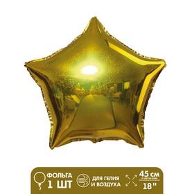 """Шар фольгированный 18"""" «Звезда», голография, цвет золотой"""