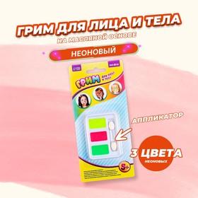 Грим для лица и тела 3 неоновых цвета по 2 гр + аппликатор, зеленый, желтый, розовый Ош