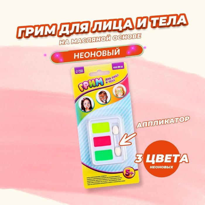 Грим для лица и тела 3 неоновых цвета по 2 гр + аппликатор, зеленый, желтый, розовый
