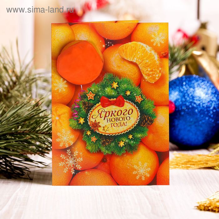 """Открытка, воздушный шарик """"Яркого Нового года"""", мандарин"""
