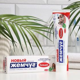 Зубная паста «Новый жемчуг», кальций, 125 мл