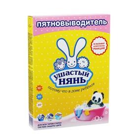 Пятновыводитель Ушастый нянь, 500 г