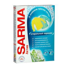 Стиральный порошок Sarma «Ландыш», 5 энзимов против пятен, 400 г