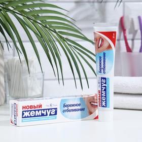 Зубная паста «Новый жемчуг», бережное отбеливание, 50 мл