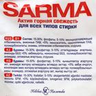"""Стиральный порошок Sarma Active «Горная свежесть"""" универсальный, 6 кг - Фото 3"""