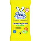 Салфетки влажные Ушастый нянь, очищающие, детские, 20 шт.