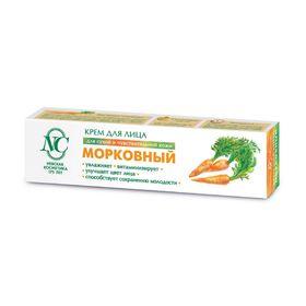 Крем для лица «Невская косметика», морковный, увлажнение и улучшение цвета лица, 40 мл