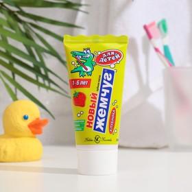 Детская зубная паста Новый Жемчуг «Клубника», 50 мл