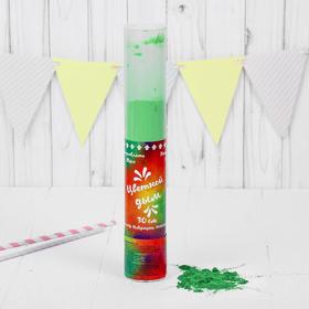 Хлопушка - цветной дым 'Яркий взрыв эмоций' 30 см, цвет зеленый Ош