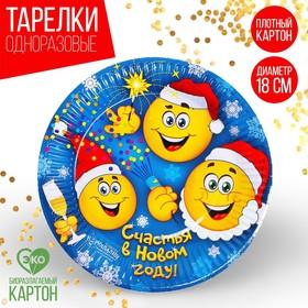 Тарелка бумажная «Счастья в Новом году», смайлики, 18 см Ош