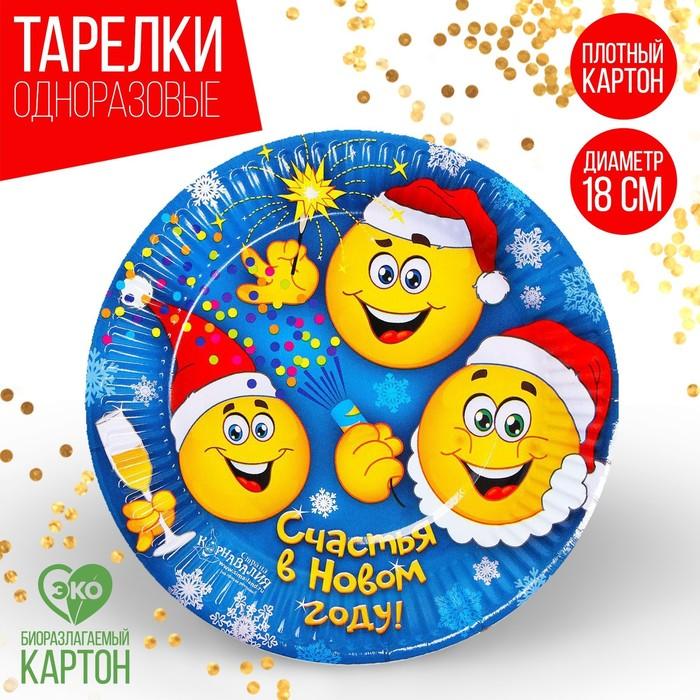 Тарелка бумажная Счастья в Новом году, смайлики, 18 см.