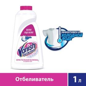 Пятновыводитель Vanish Oxi Action «Кристальная белизна», 1 л