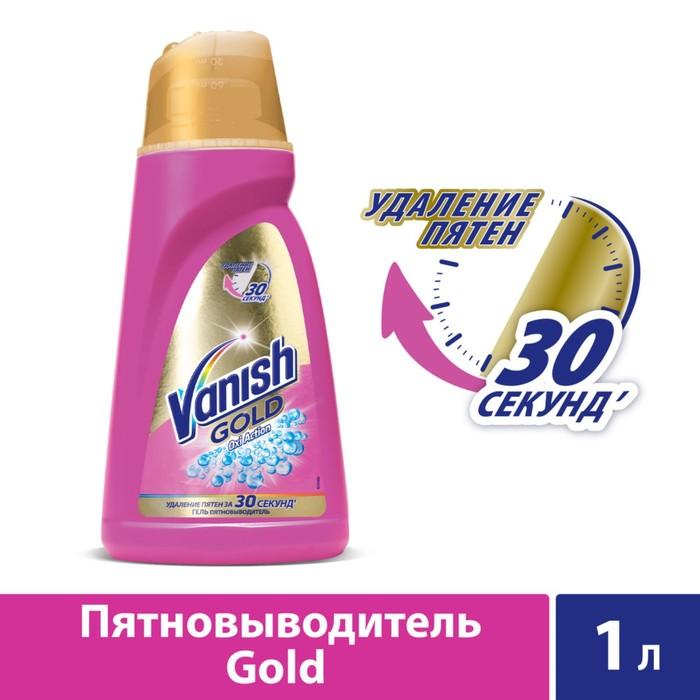 Пятновыводитель Vanish Oxi Action Gold, гель, 1 л