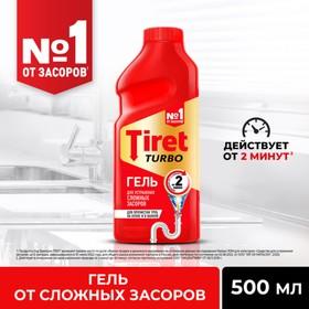 Гель для устранения сложных засоров Tiret Turbo, 500 мл