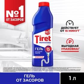 Гель для удаления засоров в канализационных трубах Tiret Professional, 1 л