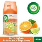 """Сменный баллон Airwick Freshmatic """"Апельсин и бергамот"""" к автоматизированному освежителю, 250 мл"""