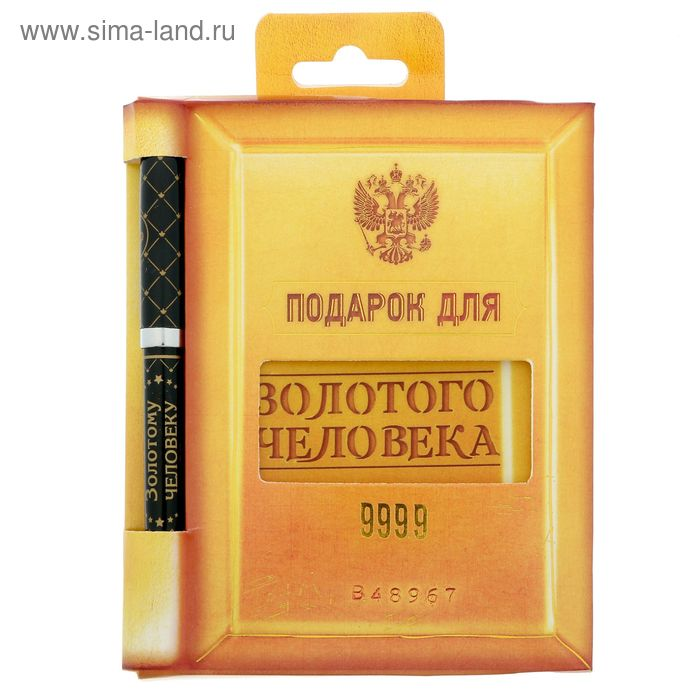"""Подарочный набор """"Золотому человеку"""": обложка для паспорта, ручка"""
