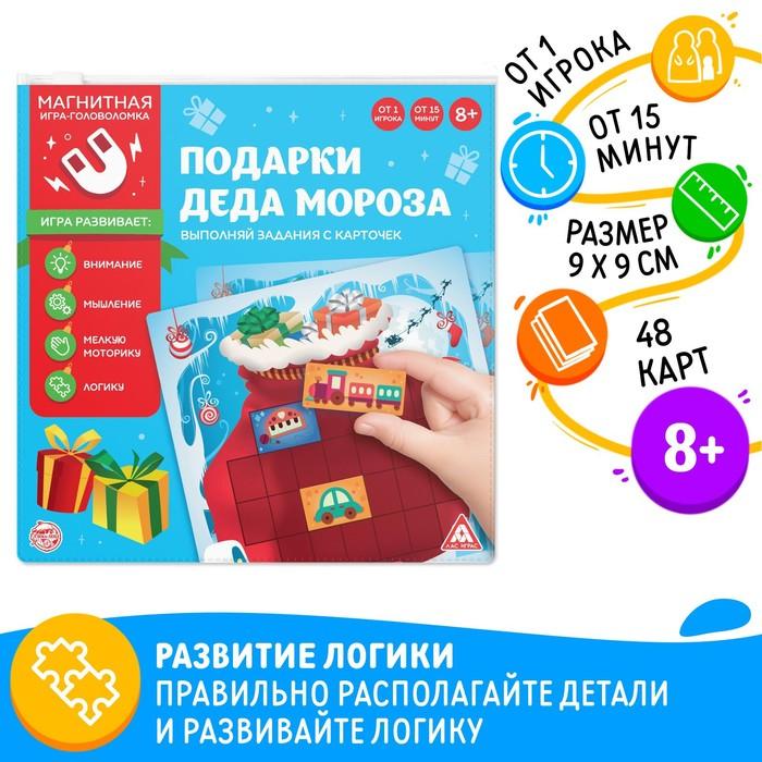 Магнитная игра «Подарки Деда Мороза»