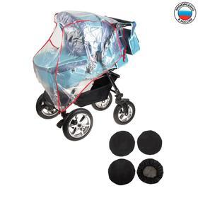 Набор аксессуаров для коляски: дождевик, чехлы на колёса + ПОДАРОК