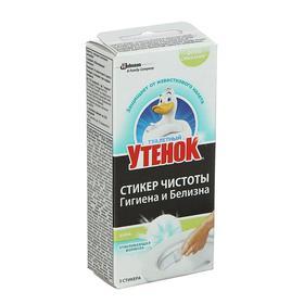 Стикер чистоты Туалетный утенок «Лайм», 3 шт.
