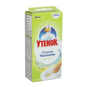 Стикер чистоты Туалетный утенок «Цитрус», 3 шт.